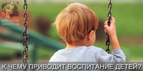 К чему приводит воспитание детей?