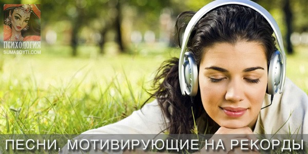 Песни, мотивирующие на рекорды и достижения