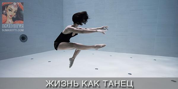 Жизнь как танец - подводный танец Julie Gautier