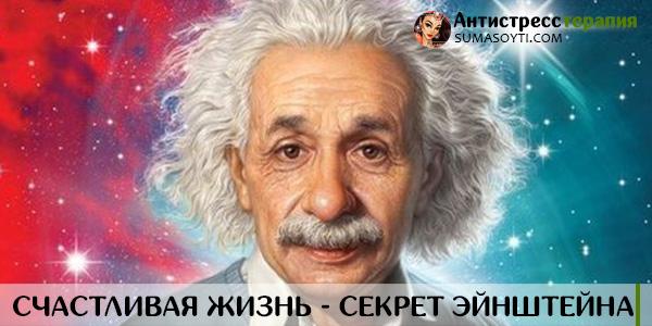Счастливая жизнь - секрет Эйнштейна