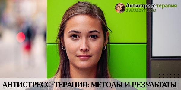 Антистресс-терапия как метод психологии