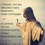 цитаты о жизни - про бога и перемены