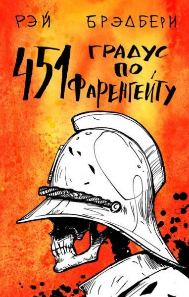 451 градус по Фаренгейту - топ книг