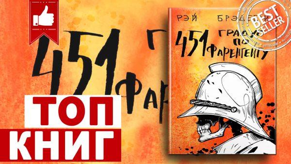 Рэй Брэдбери: 451 градус по Фаренгейту - топ книг