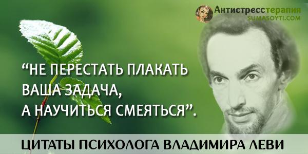 Цитаты психолога Владимира Леви