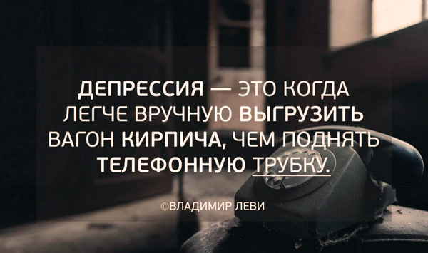 цитата психолога Владимира Леви