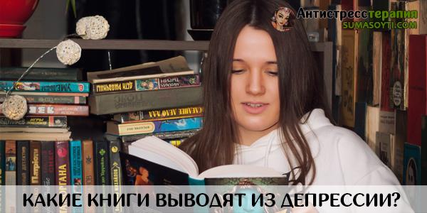 Книги от депрессии