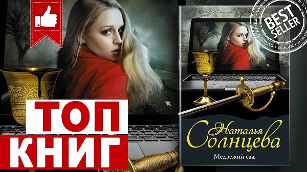 Наталья Солнцева: Медвежий сад - топ книг