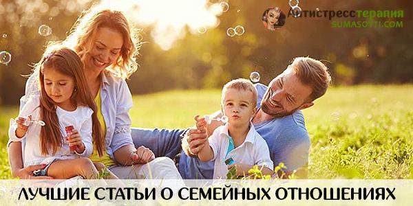 Психология семейных отношений - лучшие статьи