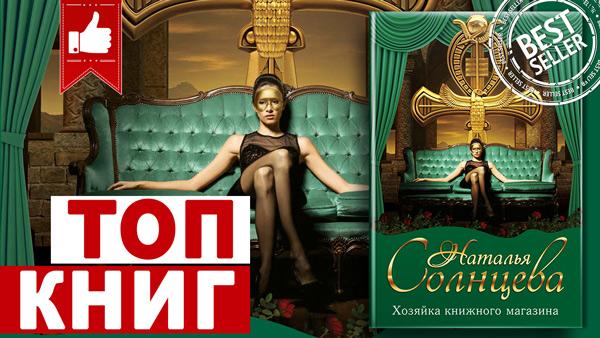 Наталья Солнцева: Хозяйка книжного магазина - топ книг