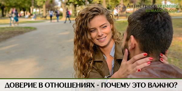 Доверие в отношениях между мужчиной и женщиной - советы психолога