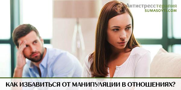 Мужские манипуляции в отношениях с женщинами: советы психолога